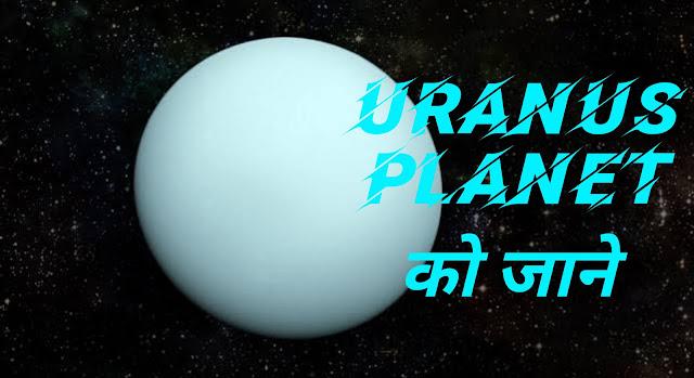 about-planet-uranus,uranus-documentary