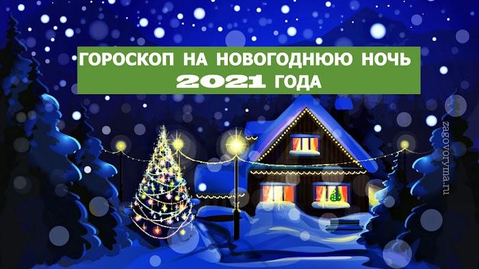 Гороскоп на новогоднюю ночь 2021 года