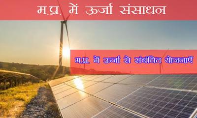 मध्य प्रदेश में ऊर्जा से संबन्धित योजनाएँ  | Energy related schemes in Madhya Pradesh