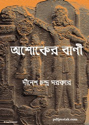 Ashoker Bani by Dinesh Chandra Sarkar
