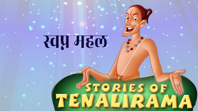 tenaliraman-hindi-stories