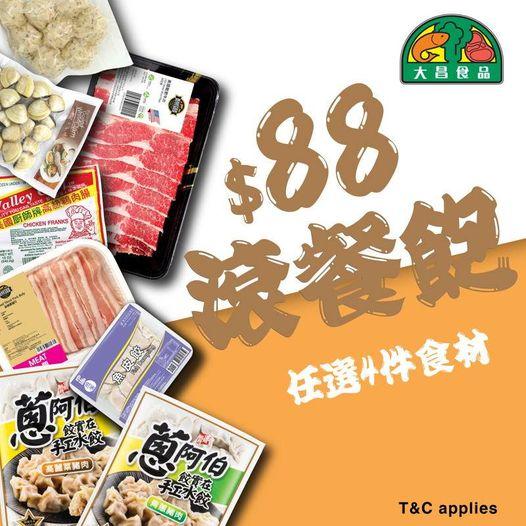 大昌食品: $88火鍋靚料食材包 至11月17日