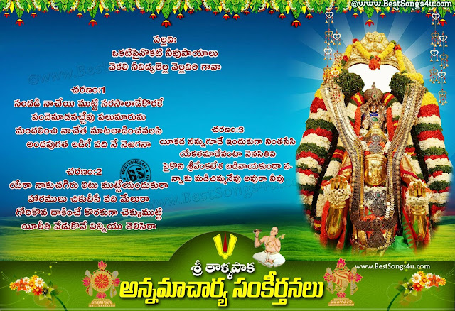 Here is okaTipainokaTi nIvupAyAlu Annamayya keerthanalu lyrics in telugu with lord venkateswara png hd images,Annamayya keerthanalu free download telugu,annamayya keerthanalu free download annamayya keerthanalu in telugu,annamayya keerthanalu by priya sisters,annamayya keerthanalu list,annamayya keerthanalu by g.balakrishna prasad,annamayya keerthanalu mp3,annamayya keerthanalu lyrics,annamayya songs,annamacharya songs list, annamayya keerthanalu free download telugu,annamayya keerthanalu lyrics,annamayya keerthanalu by priya sisters,annamayya keerthanalu by balakrishna prasad,annamayya keerthanalu by ms subbulakshmi,annamayya keerthanalu mp3 free download doregama,annamayya keerthanalu lyrics in telugu free download,annamayya keerthanalu lyrics in telugu pdf,annamayya keerthanalu lyrics in telugu download,annamacharya keerthanalu lyrics in telugu pdf,annamacharya sankeerthanalu lyrics,annamacharya songs lyrics,annamacharya sankeertanas lyrics,anthayu neeve lyrics meaning