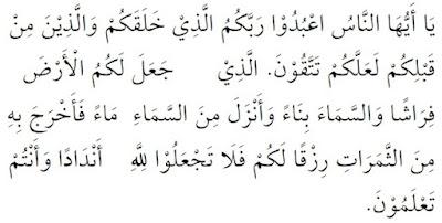 QS. Al-Baqarah (2):21-22