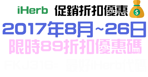 iHerb折扣促銷2017年8月優惠Coupon