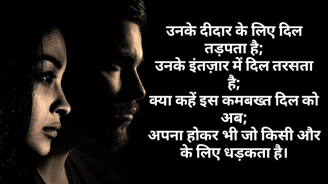 Sad love shayari in hindi for girlfriend,love shayri, dil love shayari, love shayari in english, beautiful hindi love shayari, sad love shayari, hindi shayari love sad, love shayari image, love shayari in hindi for boyfriend, sad love shayari in hindi for girlfriend, sad shayri in english, sad shayri pic,