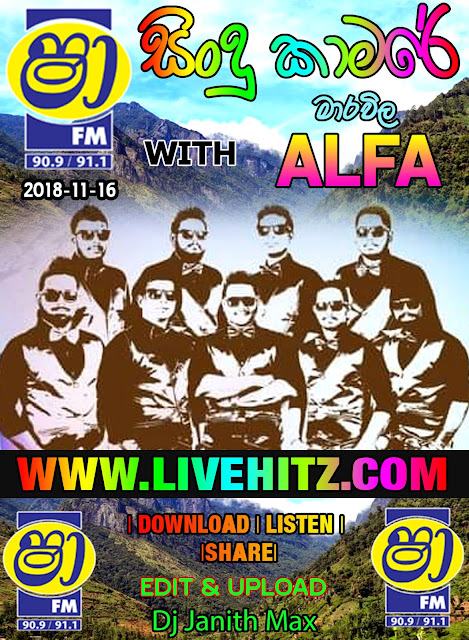 SHAA FM SINDU KAMARE WITH MARAVILA ALFA 2018-11-16