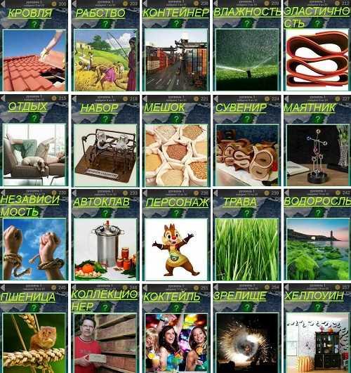 600 забавных картинок набор специй ответы на 1 уровень