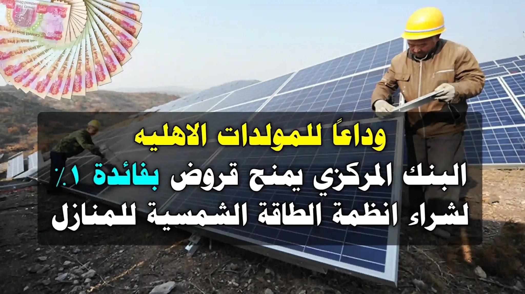 وداعاً للمولدات الاهليه البنك المركزي ينمنح قروض بفائده 1% لشراء انظمة الطاقه الشمسيه قريباً