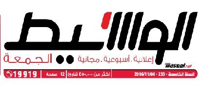 جريدة وسيط الاسكندرية عدد الجمعة 4 نوفمبر 2016