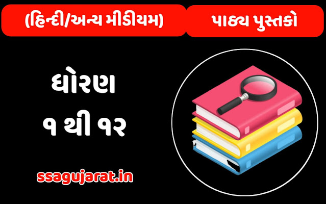 GSEB STD 1 to 12 Hindi and Other Medium Textbooks