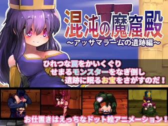 [H-GAME] The Den of Chaos 2 JP