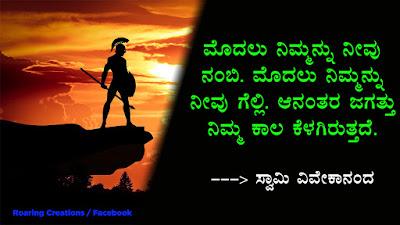 swami vivekananda quote in kannada