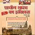 प्राचीन भारत का इतिहास, दिवाकर गुप्ता द्वारा : सभी प्रतियोगी परीक्षा हेतु हिंदी पीडीऍफ़ पुस्तक | History of Ancient India by Diwakar Gupta : For All Competitive Exam Hindi PDF Book