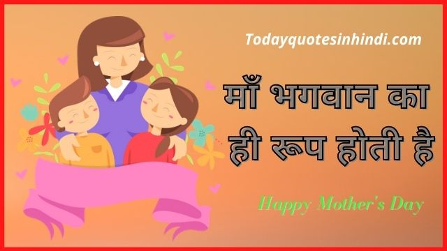 Mothers Day Best Quotes In Hindi