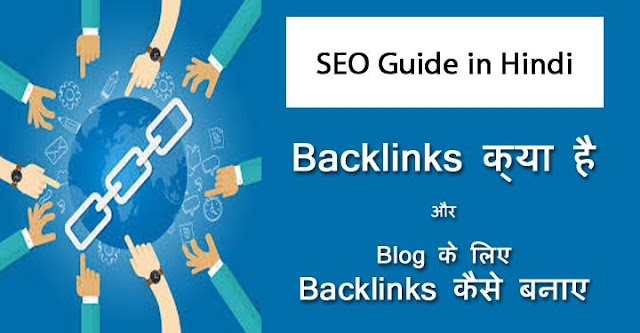 backlink kya hai, backlinks kaise banaye, backlinks ke fayde, backlinks ke types in hindi