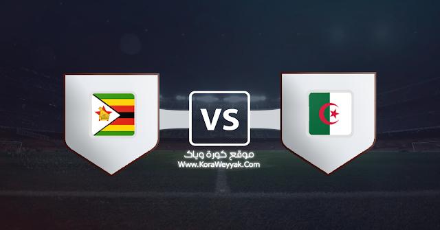 نتيجة مباراة الجزائر وزيمبابوي اليوم الخميس في  تصفيات كأس أمم أفريقيا