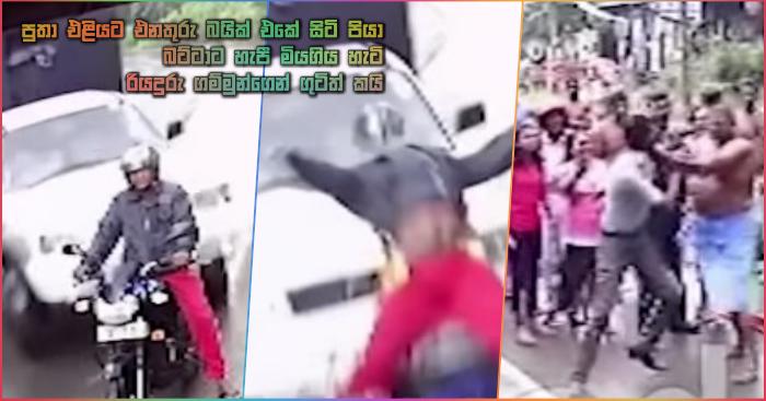https://www.gossiplankanews.com/2018/09/panagoda-accident.html#more