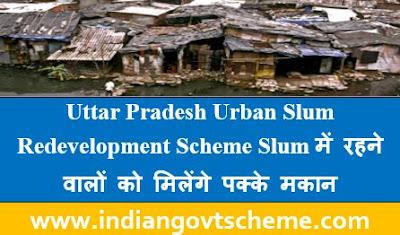 Uttar Pradesh Urban Slum Redevelopment Scheme