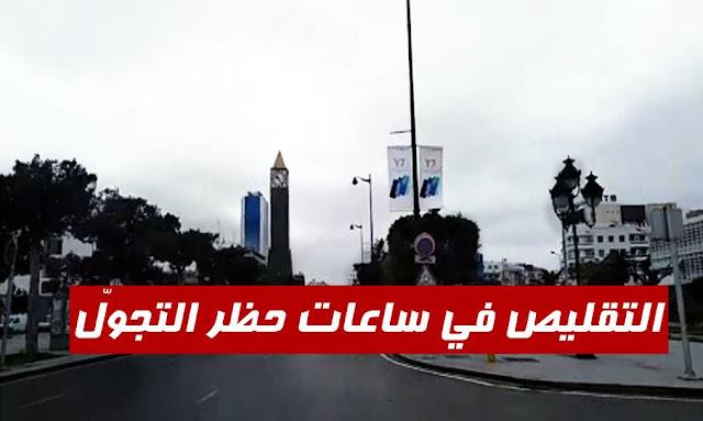 عاجل تونس: اللجنة العلمية تقترح التقليص في ساعات حظر التجوّل