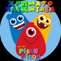 Χρωματοπαιχνίδια με τα picou picou