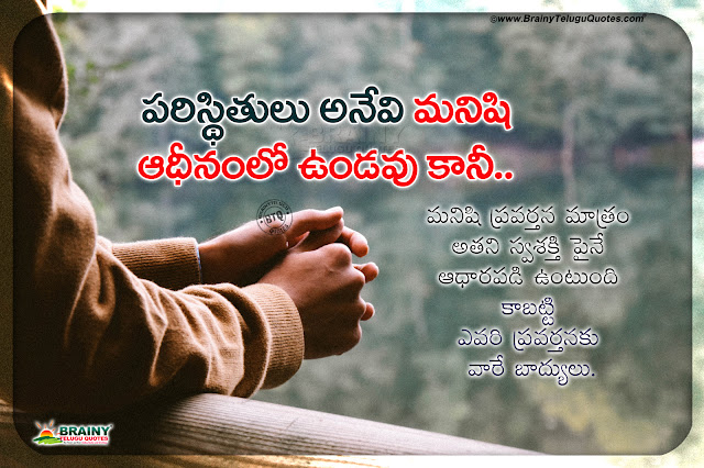 best motivational quotes in telugu, true personality development quotes in telugu, famous words on lifei n telugu