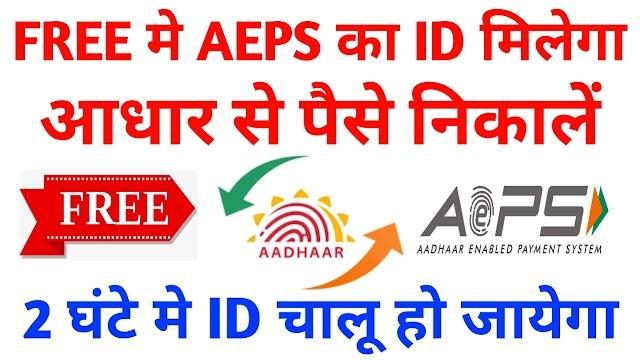 AEPS Registration FREE 2020 - AEPS Registration Online Free l Be Alert