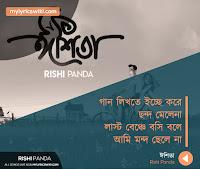 Ishita By Rishi Panda