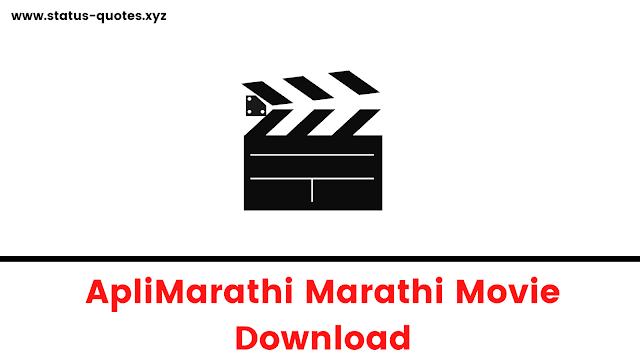 Apalimarathi 2021 Marathi Movie Downloading Website
