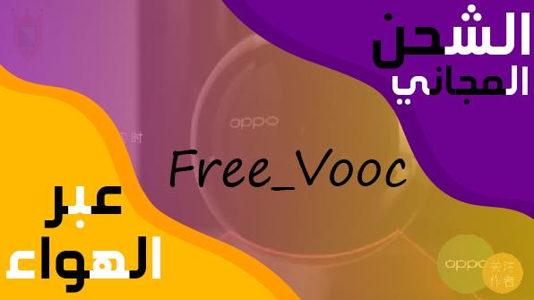 اوبو oppo تقدم براءة اختراع عن تقنية freevooc | الشحن عبر الهواء
