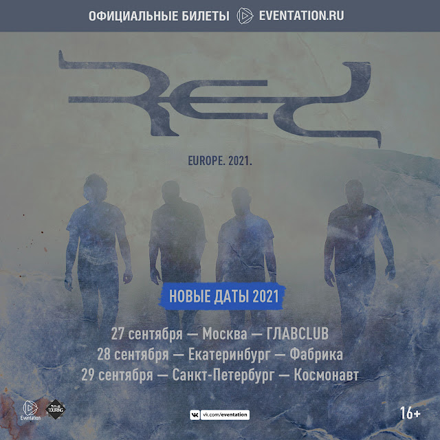 Red в России