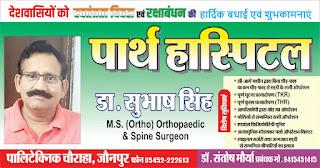 *पूर्वांचल के प्रसिद्ध आर्थोपेडिक सर्जन डॉ. सुभाष सिंह की तरफ से देशवासियों को स्वतंत्रता दिवस एवं रक्षाबंधन की हार्दिक बधाई एवं शुभकामनाएं*