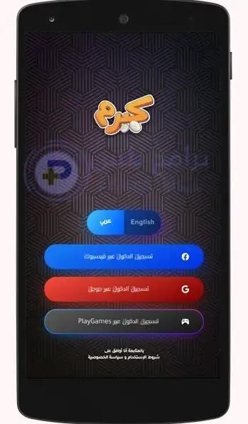 اختيار لغة لعبة كيرم العربية