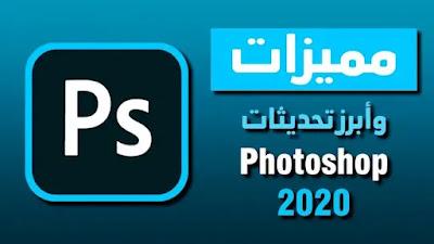 Photoshop دورة من الصفر