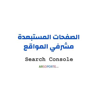 الصفحات المستبعدة مشرفي المواقع  Search Console  ARSOPORTE.com