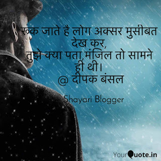 SAD SHAYARI!LATEST SAD STATUS!SAD SHAYARI HINDI