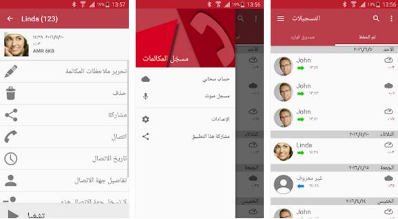 أفضل تطبيق لتسجيل المكالمات الواردة والصادرة لهواتف الاندرويد