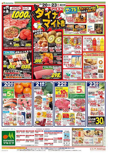 11月20日〜11月23日 チラシ情報 マルエツ/越谷レイクタウン店