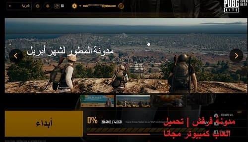 تشغيل لعبة بوبجي لايت على الكمبيوتر