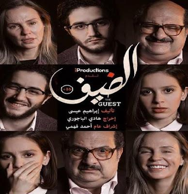 فيلم الضيف أفلام مصرية عربية أكشن كوميدي مسلسلات أجنبيه مترجمة رومانسيه