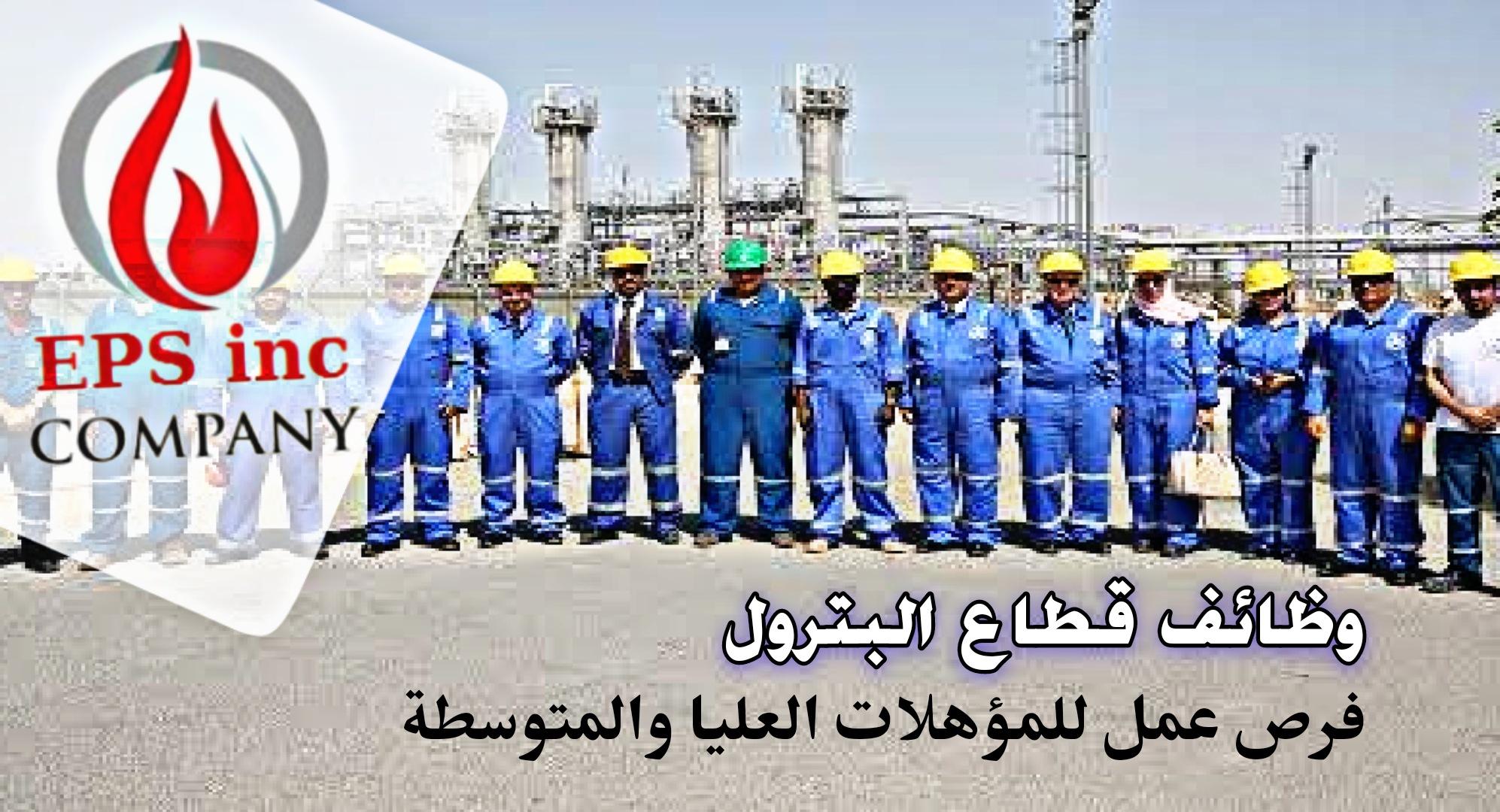 وظائف البترول 2021 - شركة خدمات بترولية تطلب مؤهلات عليا ومتوسطة التقديم الكترونيا
