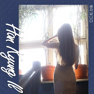 한경일 (Han Kyung Il) - 생각납니다 [Mini Album]