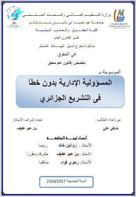 مذكرة ماستر: المسؤولية الإدارية بدون خطأ في التشريع الجزائري PDF