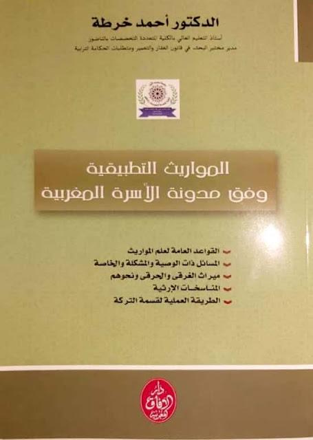 """إصدار جديد للدكتور """"أحمد خرطة"""" في المواريث التطبيقية وفق مدونة الاسرة المغربية"""