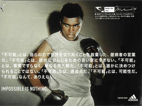 impossible is nothing 無駄なことはなし