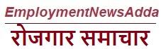 Employment News Adda