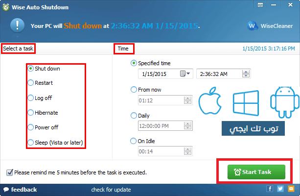 تحميل wise auto shutdown برنامج ايقاف تشغيل الكمبيوتر بالوقت الذي تحدده انت