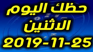 حظك اليوم الاثنين 25-11-2019 -Daily Horoscope