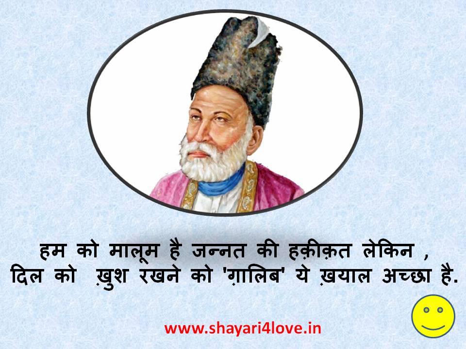 Galib Ki Shayari , mirza galib shayari in hindi 2 lines
