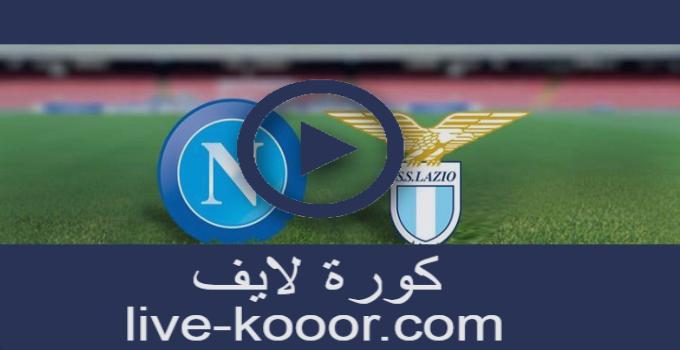مشاهدة مباراة نابولي ولاتسيو بث مباشر كورة لايف 01-08-2020  الدوري الايطالي